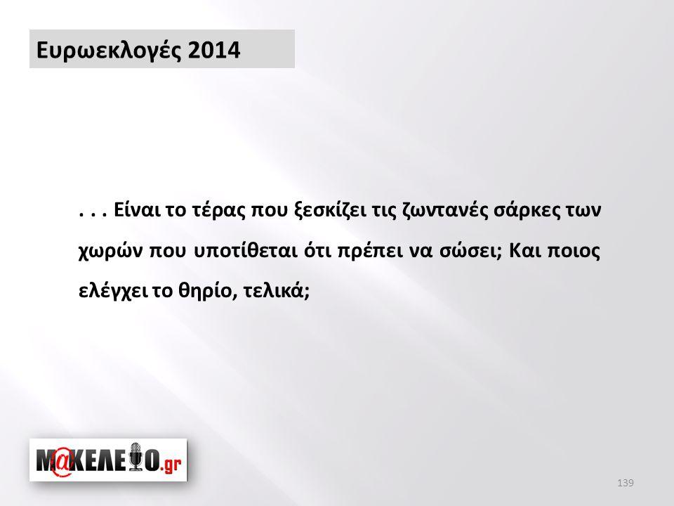 Ευρωεκλογές 2014...