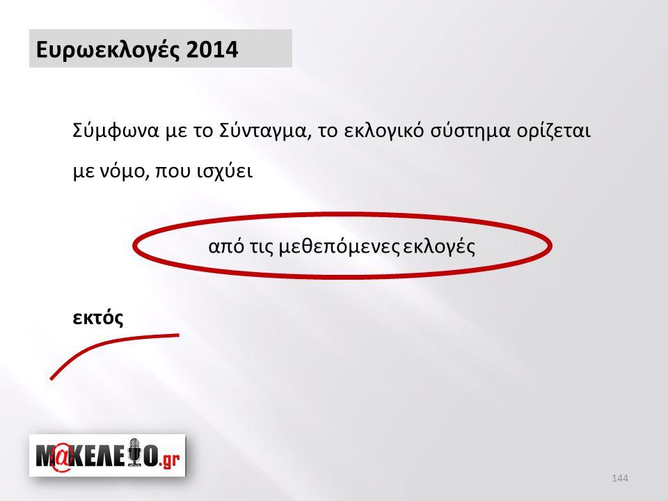 Ευρωεκλογές 2014 Σύμφωνα με το Σύνταγμα, το εκλογικό σύστημα ορίζεται με νόμο, που ισχύει 144 από τις μεθεπόμενες εκλογές εκτός