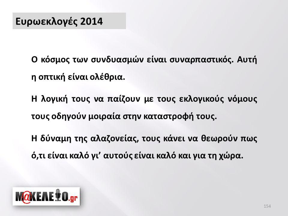 Ευρωεκλογές 2014 Ο κόσμος των συνδυασμών είναι συναρπαστικός.