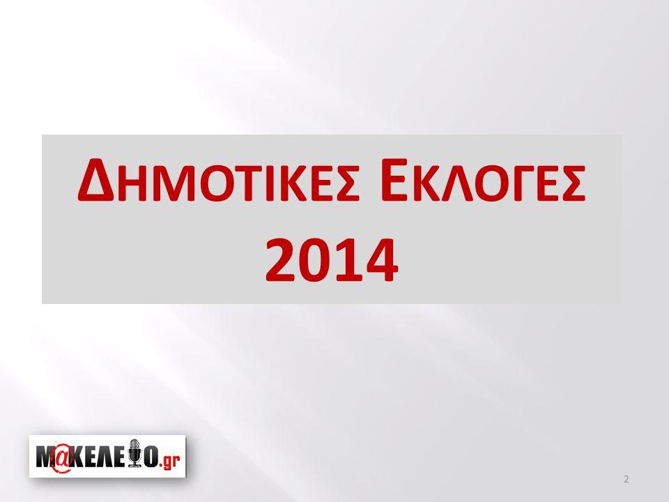Δ ΗΜΟΤΙΚΕΣ Ε ΚΛΟΓΕΣ 2014 2