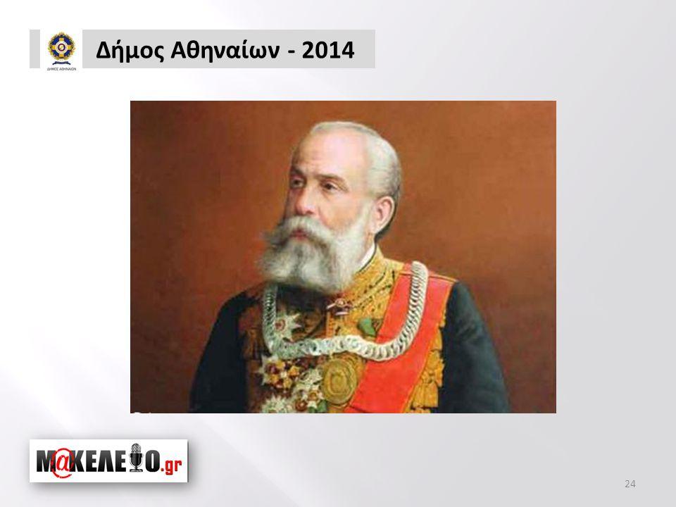 Δήμος Αθηναίων - 2014 24