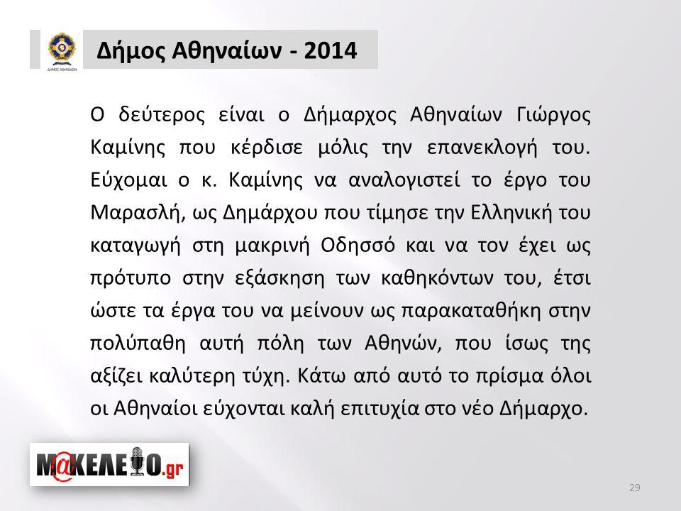 Δήμος Αθηναίων - 2014 Ο δεύτερος είναι ο Δήμαρχος Αθηναίων Γιώργος Καμίνης που κέρδισε μόλις την επανεκλογή του.