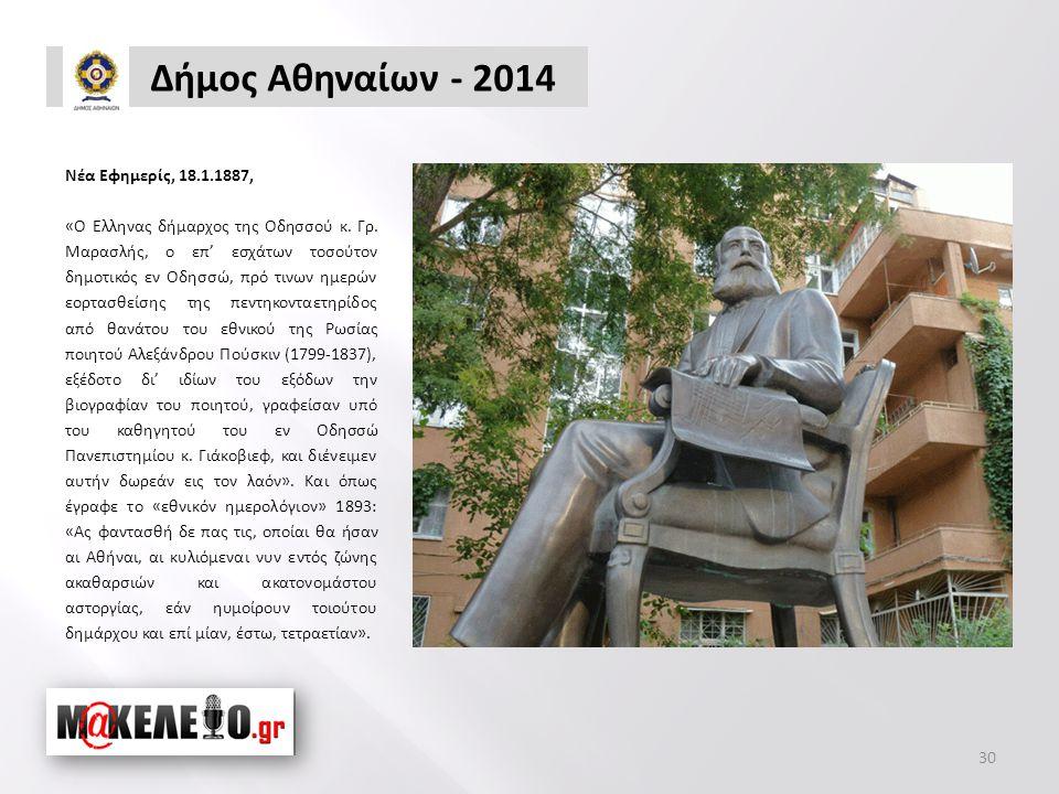 Δήμος Αθηναίων - 2014 Νέα Εφημερίς, 18.1.1887, «Ο Ελληνας δήμαρχος της Οδησσού κ.