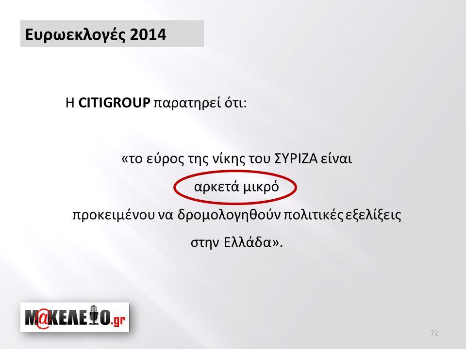 Ευρωεκλογές 2014 72 Η CITIGROUP παρατηρεί ότι: «το εύρος της νίκης του ΣΥΡΙΖΑ είναι αρκετά μικρό προκειμένου να δρομολογηθούν πολιτικές εξελίξεις στην Ελλάδα».