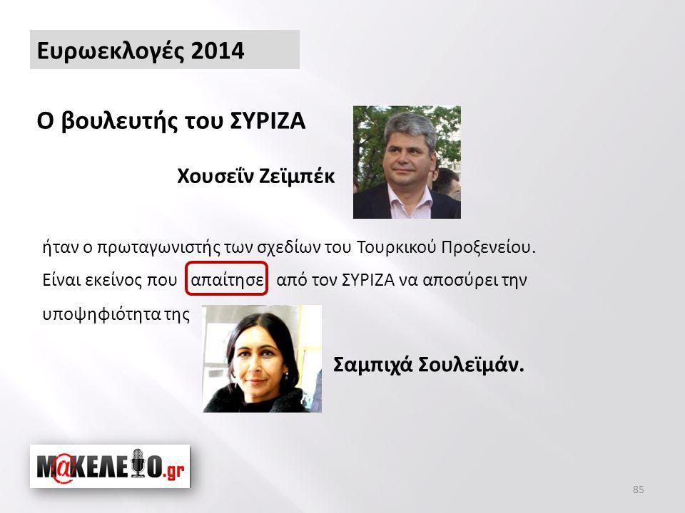85 Ο βουλευτής του ΣΥΡΙΖΑ Ευρωεκλογές 2014 Χουσεΐν Ζεϊμπέκ ήταν ο πρωταγωνιστής των σχεδίων του Τουρκικού Προξενείου.