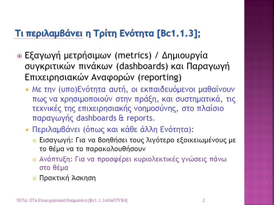 13 ΠΕΤΑ: ΟΤΑ Επιχειρησιακή Νοημοσύνη [Bc1.1.3 ΑΝΑΠΤΥΞΗ]