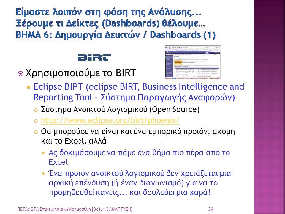  Χρησιμοποιούμε το BIRT  Eclipse ΒΙΡΤ (eclipse BIRT, Business Intelligence and Reporting Tool – Σύστημα Παραγωγής Αναφορών) Σύστημα Ανοικτού Λογισμι