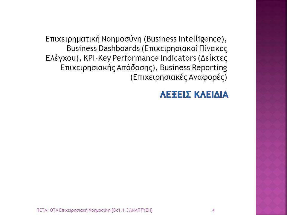 Επιχειρηματική Νοημοσύνη (Business Intelligence), Business Dashboards (Επιχειρησιακοί Πίνακες Ελέγχου), KPI-Key Performance Indicators (Δείκτες Επιχει