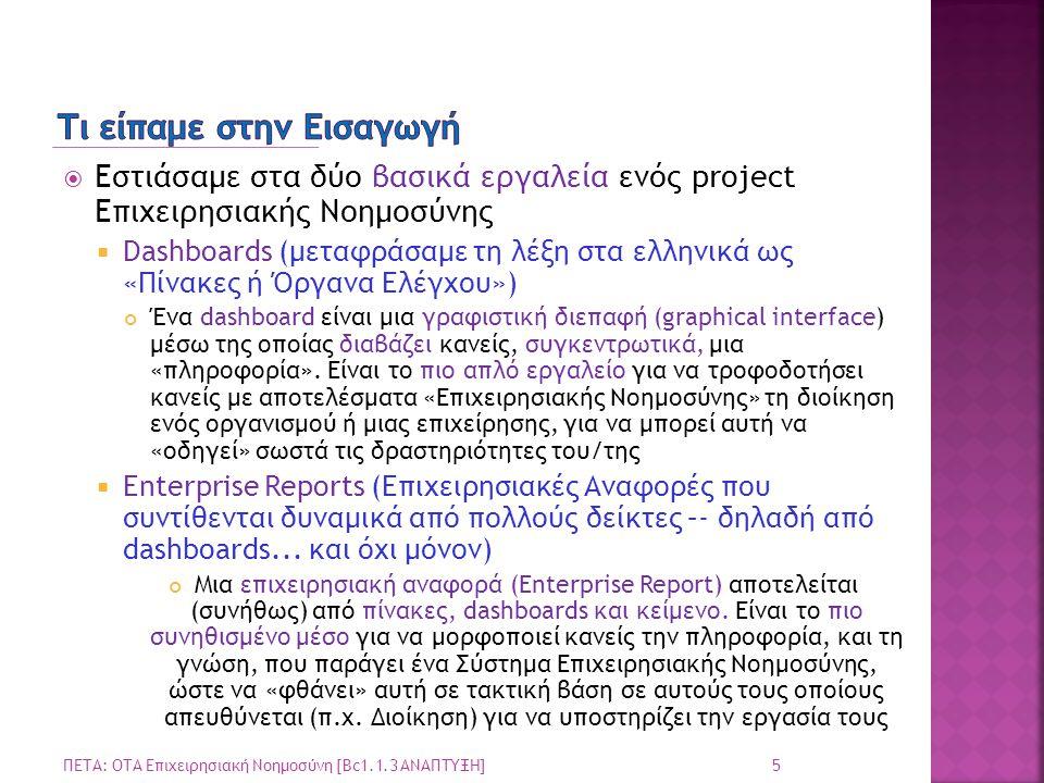  Εστιάσαμε στα δύο βασικά εργαλεία ενός project Επιχειρησιακής Νοημοσύνης  Dashboards (μεταφράσαμε τη λέξη στα ελληνικά ως «Πίνακες ή Όργανα Ελέγχου
