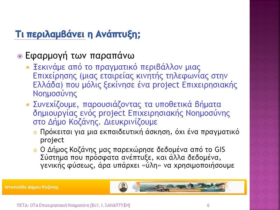  Εφαρμογή των παραπάνω  Ξεκινάμε από το πραγματικό περιβάλλον μιας Επιχείρησης (μιας εταιρείας κινητής τηλεφωνίας στην Ελλάδα) που μόλις ξεκίνησε έν