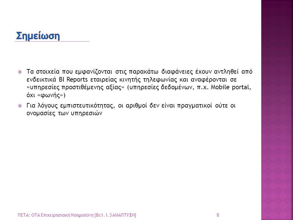  Τα στοιχεία που εμφανίζονται στις παρακάτω διαφάνειες έχουν αντληθεί από ενδεικτικά ΒΙ Reports εταιρείας κινητής τηλεφωνίας και αναφέρονται σε «υπηρ