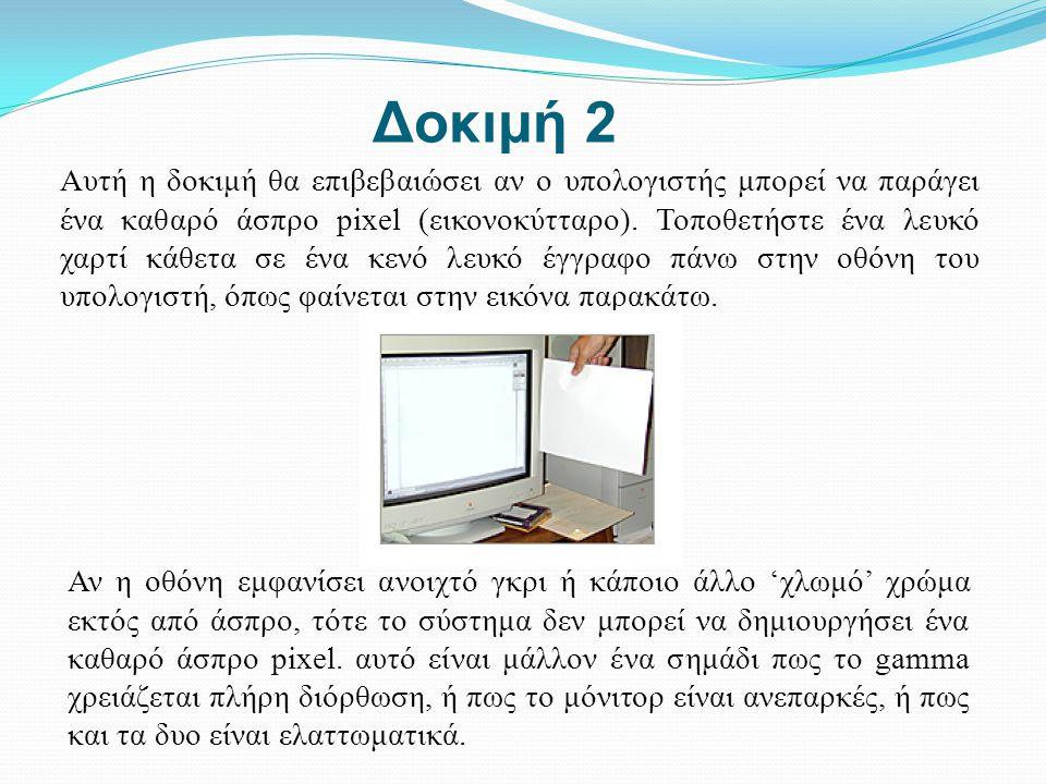 Δοκιμή 2 Αυτή η δοκιμή θα επιβεβαιώσει αν ο υπολογιστής μπορεί να παράγει ένα καθαρό άσπρο pixel (εικονοκύτταρο). Τοποθετήστε ένα λευκό χαρτί κάθετα σ