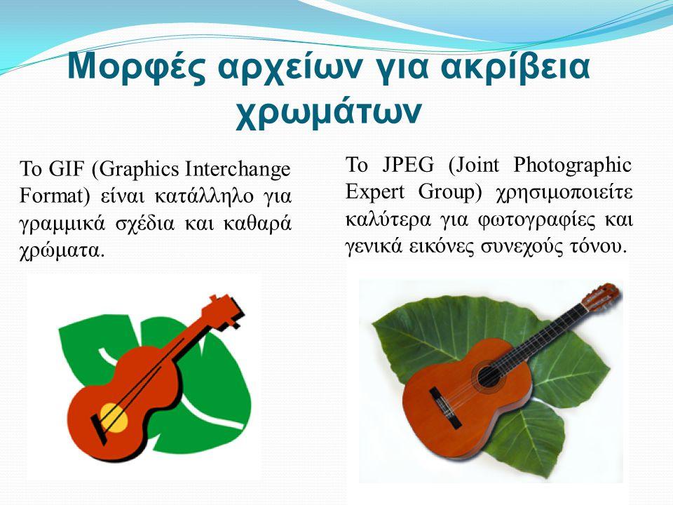 Μορφές αρχείων για ακρίβεια χρωμάτων Το GIF (Graphics Interchange Format) είναι κατάλληλο για γραμμικά σχέδια και καθαρά χρώματα. Το JPEG (Joint Photo