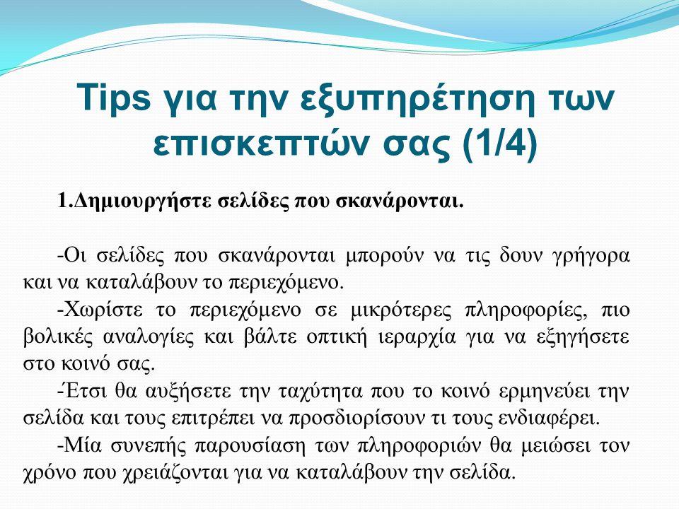 Tips για την εξυπηρέτηση των επισκεπτών σας (1/4) 1.Δημιουργήστε σελίδες που σκανάρονται. -Οι σελίδες που σκανάρονται μπορούν να τις δουν γρήγορα και