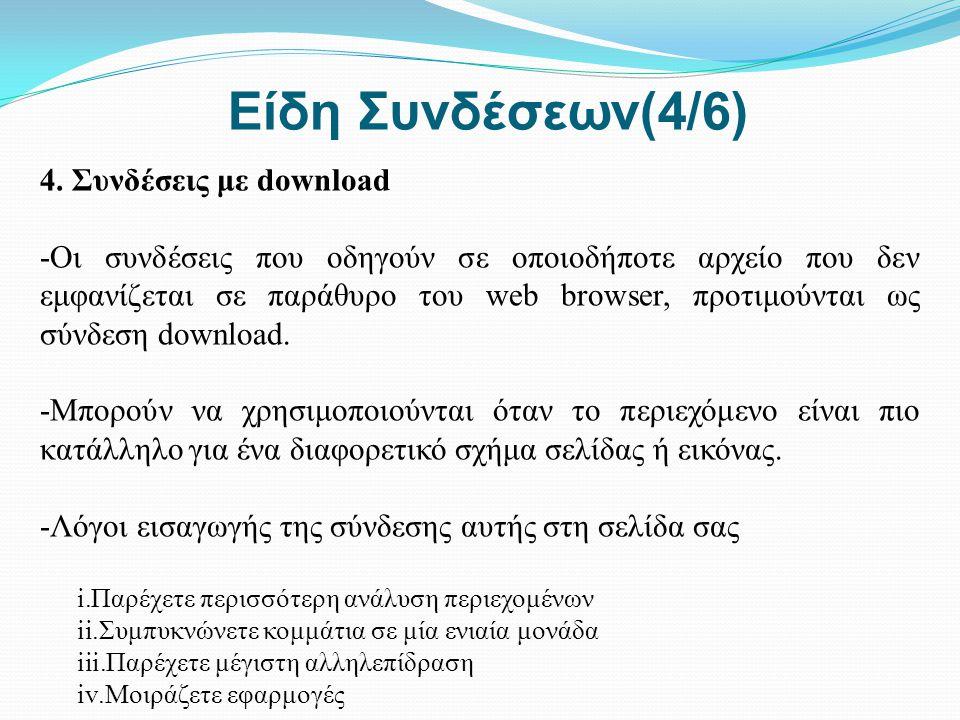Είδη Συνδέσεων(4/6) 4. Συνδέσεις με download -Οι συνδέσεις που οδηγούν σε οποιοδήποτε αρχείο που δεν εμφανίζεται σε παράθυρο του web browser, προτιμού