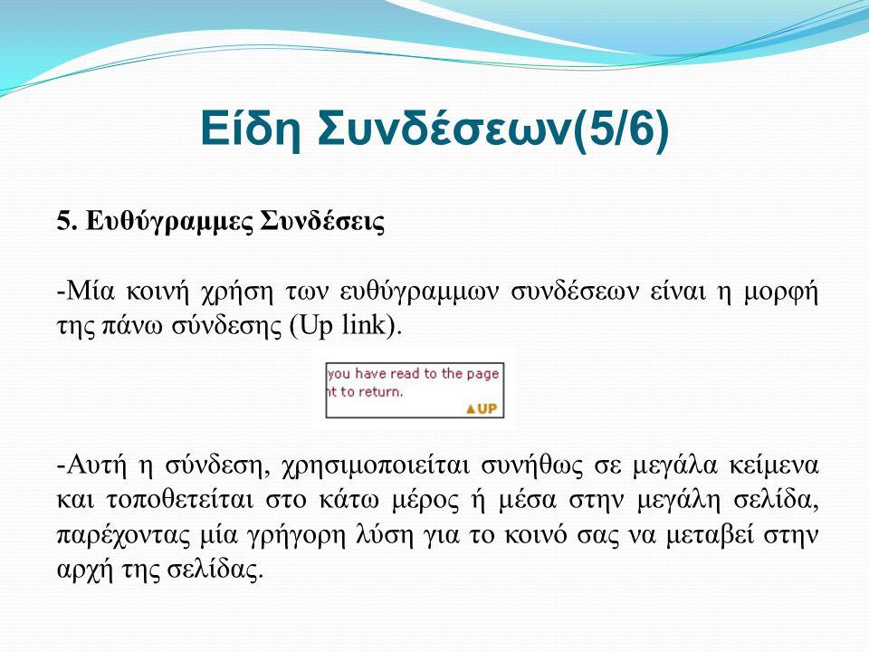 Είδη Συνδέσεων(5/6) 5. Ευθύγραμμες Συνδέσεις -Μία κοινή χρήση των ευθύγραμμων συνδέσεων είναι η μορφή της πάνω σύνδεσης (Up link). -Αυτή η σύνδεση, χρ