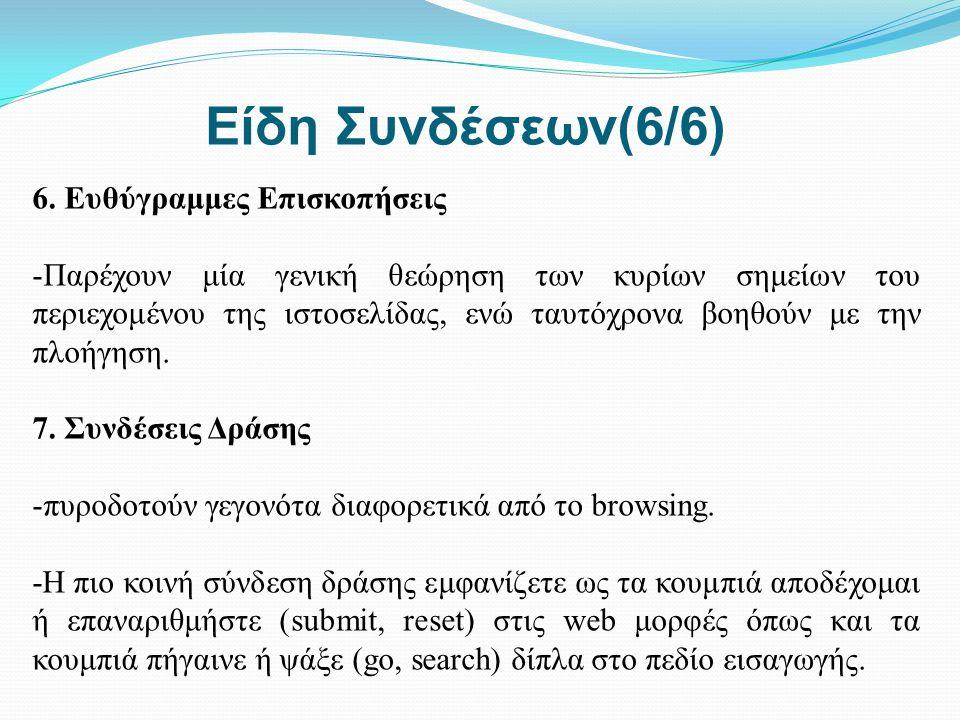 Είδη Συνδέσεων(6/6) 6. Ευθύγραμμες Επισκοπήσεις -Παρέχουν μία γενική θεώρηση των κυρίων σημείων του περιεχομένου της ιστοσελίδας, ενώ ταυτόχρονα βοηθο