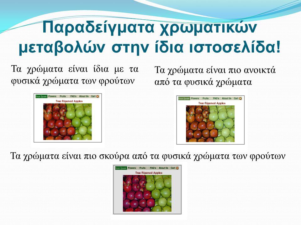 Παραδείγματα χρωματικών μεταβολών στην ίδια ιστοσελίδα! Τα χρώματα είναι ίδια με τα φυσικά χρώματα των φρούτων Τα χρώματα είναι πιο ανοικτά από τα φυσ