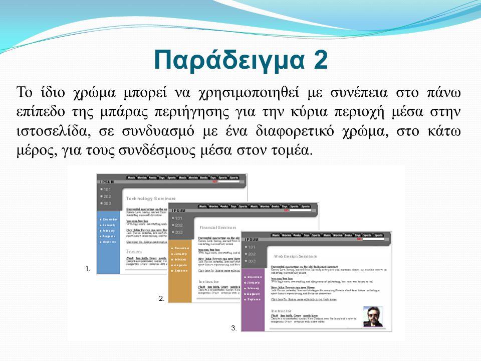 Παράδειγμα 2 Το ίδιο χρώμα μπορεί να χρησιμοποιηθεί με συνέπεια στο πάνω επίπεδο της μπάρας περιήγησης για την κύρια περιοχή μέσα στην ιστοσελίδα, σε