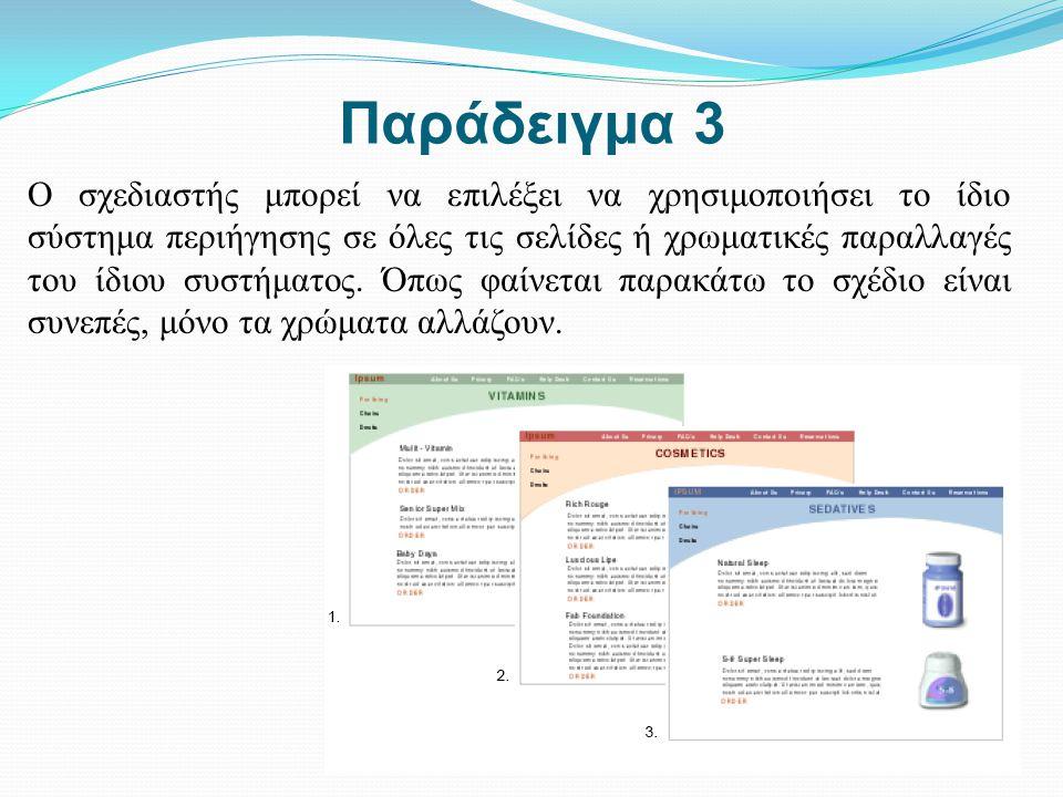 Παράδειγμα 3 Ο σχεδιαστής μπορεί να επιλέξει να χρησιμοποιήσει το ίδιο σύστημα περιήγησης σε όλες τις σελίδες ή χρωματικές παραλλαγές του ίδιου συστήμ