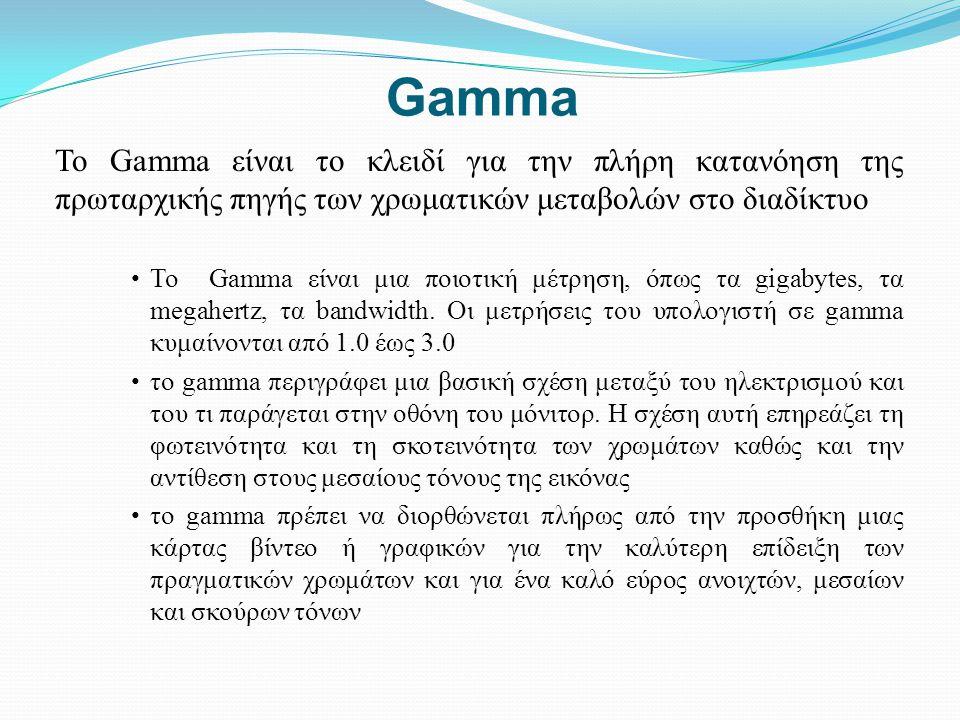 Gamma Το Gamma είναι το κλειδί για την πλήρη κατανόηση της πρωταρχικής πηγής των χρωματικών μεταβολών στο διαδίκτυο • Το Gamma είναι μια ποιοτική μέτρ