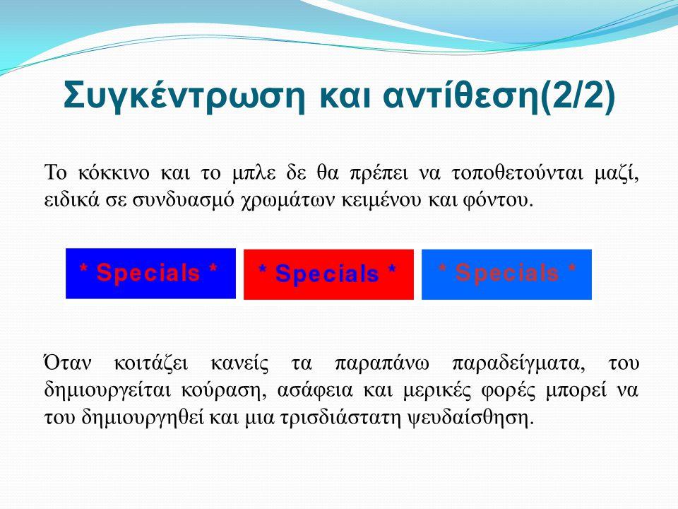 Συγκέντρωση και αντίθεση(2/2) Το κόκκινο και το μπλε δε θα πρέπει να τοποθετούνται μαζί, ειδικά σε συνδυασμό χρωμάτων κειμένου και φόντου. Όταν κοιτάζ