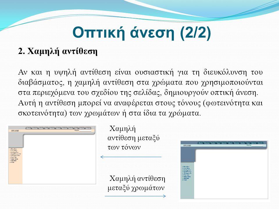 Οπτική άνεση (2/2) 2. Χαμηλή αντίθεση Αν και η υψηλή αντίθεση είναι ουσιαστική για τη διευκόλυνση του διαβάσματος, η χαμηλή αντίθεση στα χρώματα που χ