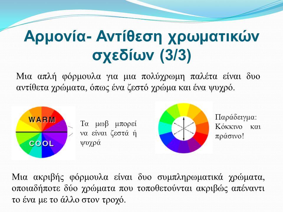 Αρμονία- Αντίθεση χρωματικών σχεδίων (3/3) Μια απλή φόρμουλα για μια πολύχρωμη παλέτα είναι δυο αντίθετα χρώματα, όπως ένα ζεστό χρώμα και ένα ψυχρό.