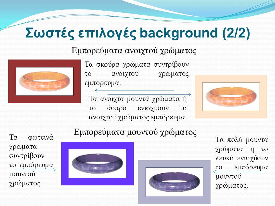 Σωστές επιλογές background (2/2) Εμπορεύματα ανοιχτού χρώματος Τα σκούρα χρώματα συντρίβουν το ανοιχτού χρώματος εμπόρευμα. Τα ανοιχτά μουντά χρώματα