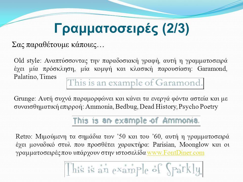 Γραμματοσειρές (2/3) Σας παραθέτουμε κάποιες… Old style: Αναπτύσσοντας την παραδοσιακή γραφή, αυτή η γραμματοσειρά έχει μία πρόσκληση, μία κομψή και κ