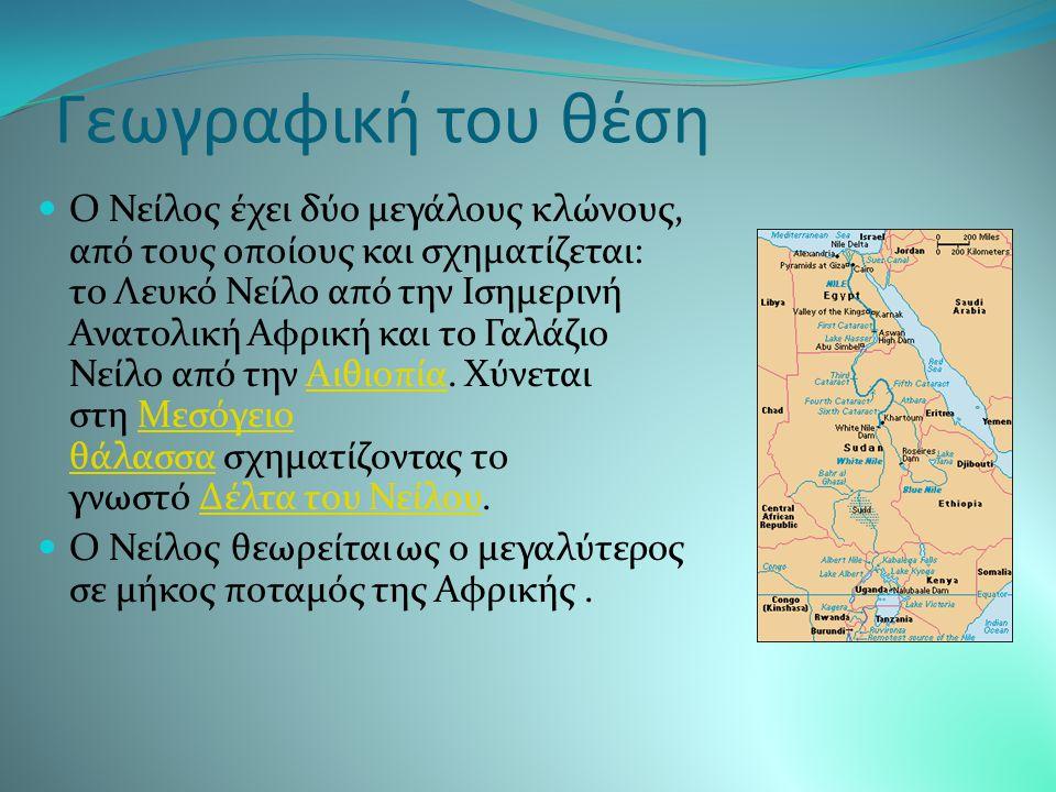 Λεπτομέριες  Ο Νείλος είναι ποταμός στην Αφρική και ένας από τους δύο μεγαλύτερους του κόσμου. Ο ποταμός έπαιξε βασικό ρόλο στην ανάπτυξη της αρχαίας