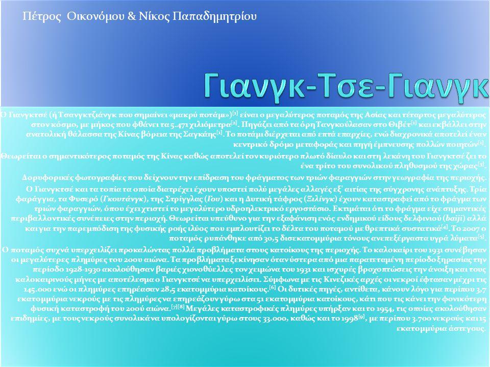 Ονομασία  Ο Νείλος πήρε το όνομα του από ένα έλληνα όπου ήτανε ο πρώτος που βρήκε τον ποταμό. ΑΛΕΞΑΝΔΡΟΣ+ΚΟΝΤΑΞΗΣ