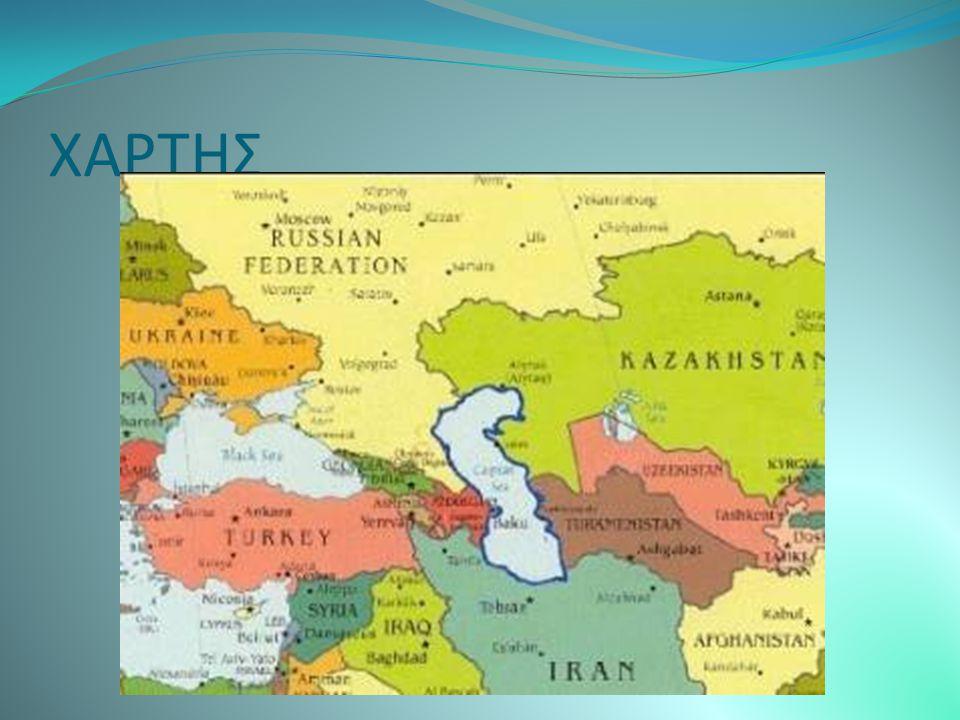 ΟΙΚΟΝΟΜΙΑ  Η περιοχή της Κασπίας είναι από τις πιο ενεργειακά πλούσιες του πλανήτη. Τα μεγάλα κοιτάσματα πετρελαίου, που έχουν ανακαλυφθεί στο εσωτερ