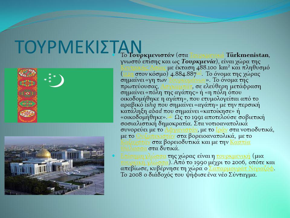 ΚΑΖΑΚΣΤΑΝ  Το Καζακστάν ή Καζαχστάν ( Қ аза қ стан, Казахстан) είναι η ένατη μεγαλύτερη χώρα στον κόσμο με έκταση 2.717.300 χλμ², αλλά μόλις 62η στον