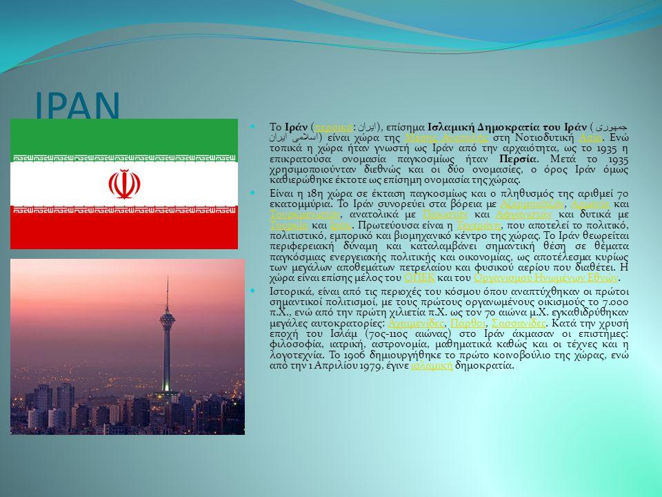 ΤΟΥΡΜΕΚΙΣΤΑΝ  Το Τουρκμενιστάν (στα Τουρκμενικά Türkmenistan, γνωστό επίσης και ως Τουρκμενία), είναι χώρα της Κεντρικής Ασίας με έκταση 488.100 km²