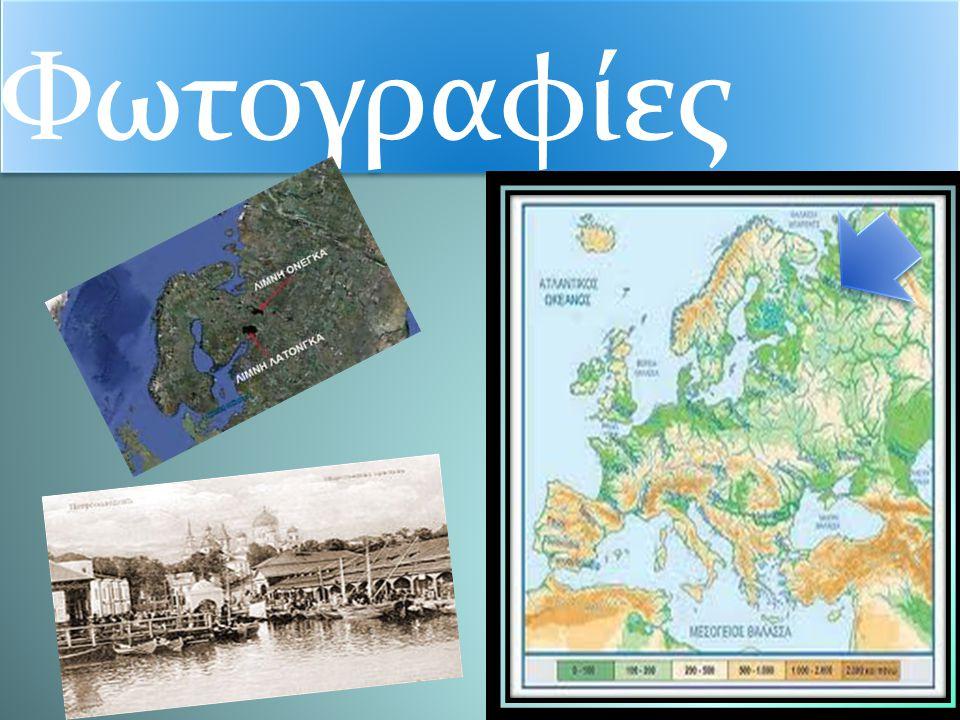 Η Ονέγκα (αγγλ. Onega Lake, ρωσ. Onezhskoye Ozero) είναι λίμνη της βόρειας Ευρώπης, στο έδαφος της Ρωσικής Ομοσπονδίας ανάμεσα στη λίμνη Λάντογκα και