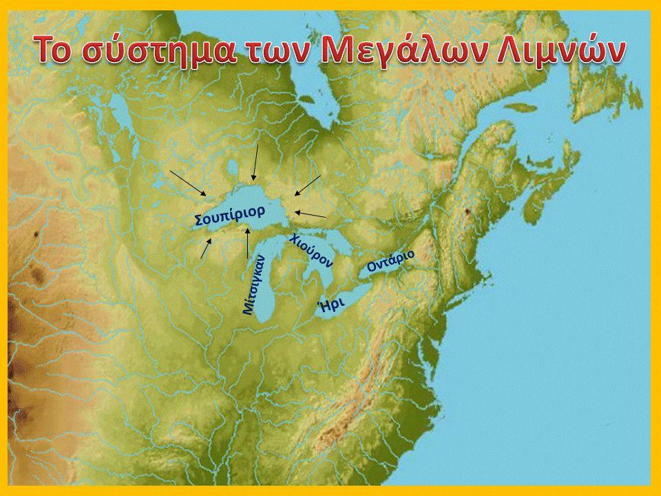 Η μεγαλύτερη από τις λίμνες του γλυκού νερού που υπάρχουν στον κόσμο. Έχει έκταση 84.140 τ.χλμ. και βρίσκεται στη Β. Αμερική. Το δυτικό και νότιο τμήμ