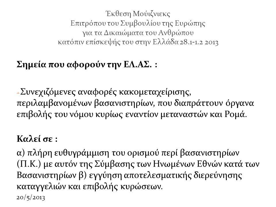 Έκθεση Μούιζνιεκς Επιτρόπου του Συμβουλίου της Ευρώπης για τα Δικαιώματα του Ανθρώπου κατόπιν επίσκεψής του στην Ελλάδα 28.1-1.2 2013 Σημεία που αφορούν την ΕΛ.ΑΣ.
