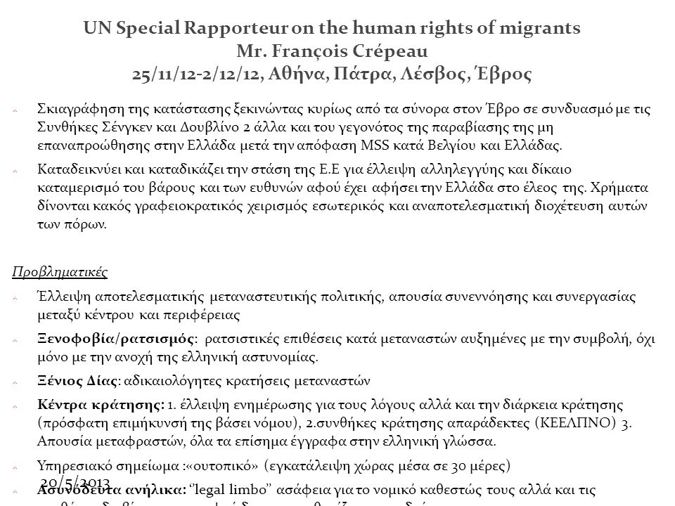 20/5/2013 UN Special Rapporteur on the human rights of migrants Mr.