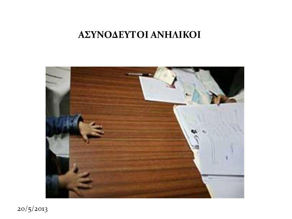 20/5/2013 Μετανάστες  Σύμφωνα με τον Συνήγορο του Παιδιού, «όλοι οι ανήλικοι που διαμένουν στη χώρα, ανεξαρτήτως καθεστώτος παραμονής, έχουν το δικαίωμα εγγραφής στην Πρωτοβάθμια και Δευτεροβάθμια Εκπαίδευση»  Άρθρο 2 πρώτου πρόσθετου πρωτοκόλλου ΕΣΔΑ  Ν.3386/2005 Ασυνόδευτα ανήλικα  Γνωμοδότηση του ΝΣΚ 71/2010 Εγγραφή ασυνόδευτων ανηλίκων κανονικά στο σχολείο χωρίς έγγραφα Διαπολιτισμική Εκπαίδευση Διαπολιτισμική εκπαίδευση με βασικό εργαλείο τον διάλογο και την ανταλλαγή γνώσεων και εμπειριών ανάμεσα σε διάφορους πολιτισμούς και κουλτούρες που συνυπάρχουν σε μια πολυπολιτισμική κοινωνία.