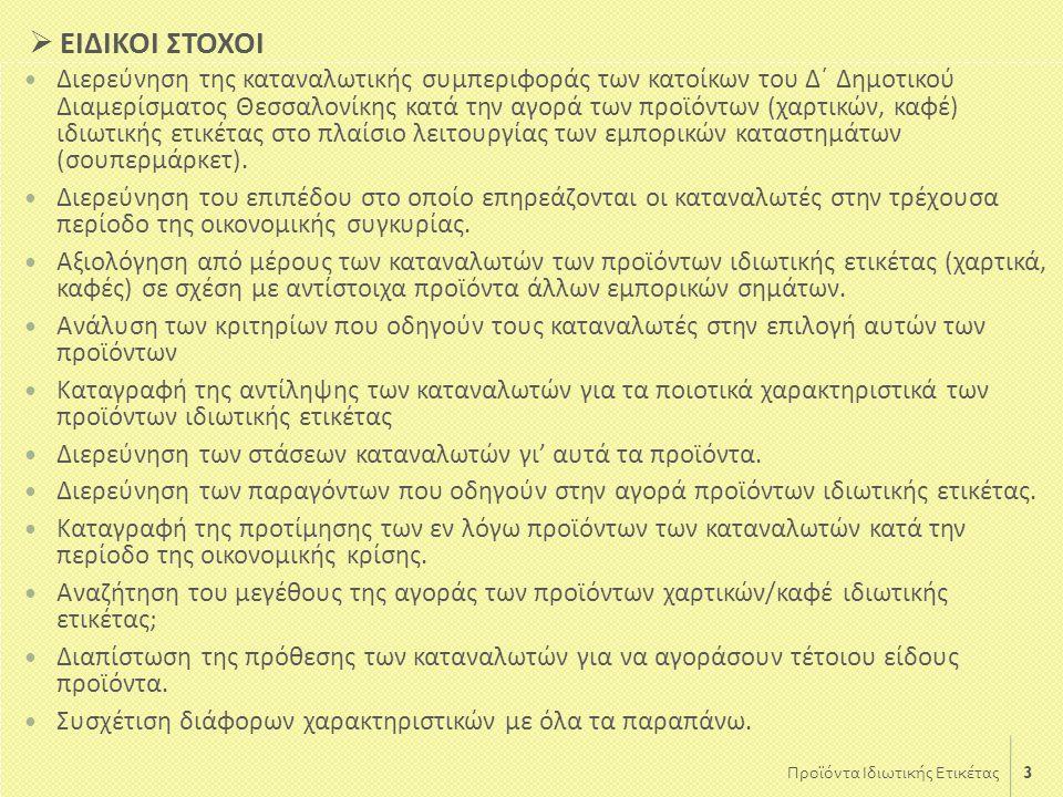 3  ΕΙΔΙΚΟΙ ΣΤΟΧΟΙ  Διερεύνηση της καταναλωτικής συμπεριφοράς των κατοίκων του Δ΄ Δημοτικού Διαμερίσματος Θεσσαλονίκης κατά την αγορά των προϊόντων (