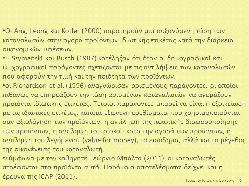 5 • Οι Ang, Leong και Kotler (2000) παρατηρούν μια αυξανόμενη τάση των καταναλωτών στην αγορά προϊόντων ιδιωτικής ετικέτας κατά την διάρκεια οικονομικ