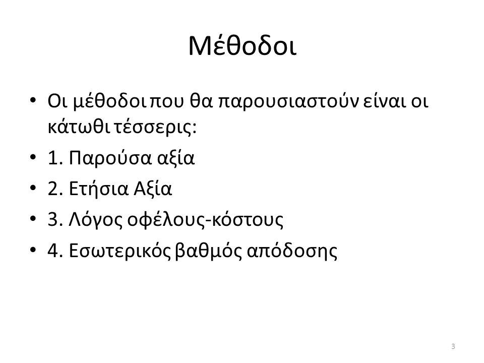 Μέθοδοι • Οι μέθοδοι που θα παρουσιαστούν είναι οι κάτωθι τέσσερις: • 1.