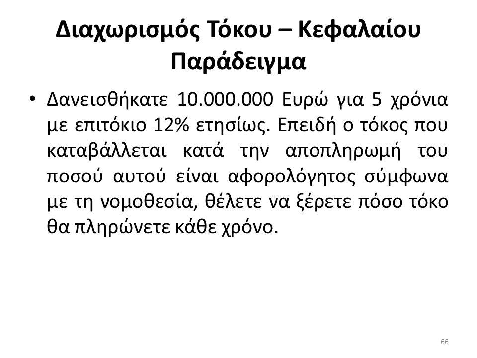Διαχωρισμός Τόκου – Κεφαλαίου Παράδειγμα • Δανεισθήκατε 10.000.000 Ευρώ για 5 χρόνια με επιτόκιο 12% ετησίως.