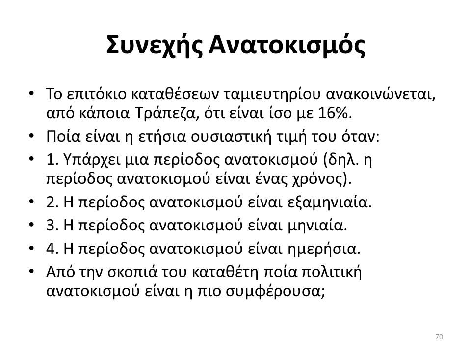 Συνεχής Aνατoκισμός • Το επιτόκιο καταθέσεων ταμιευτηρίου ανακοινώνεται, από κάποια Τράπεζα, ότι είναι ίσο με 16%.