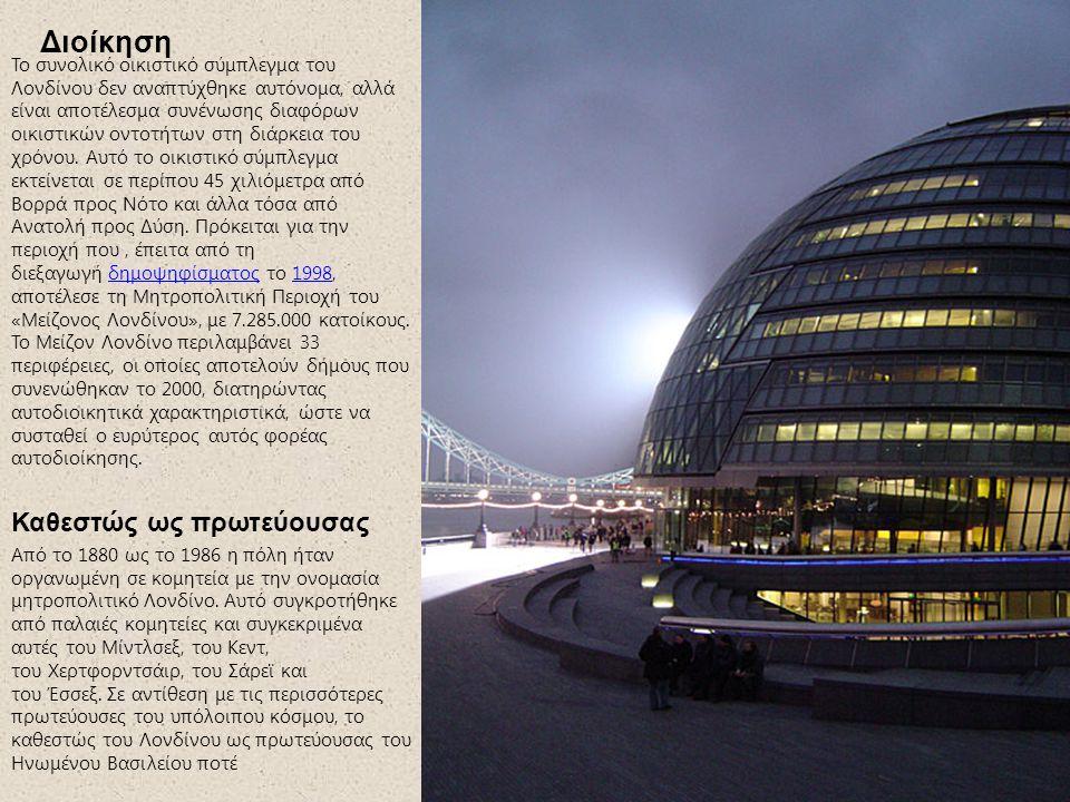Διοίκηση Το συνολικό οικιστικό σύμπλεγμα του Λονδίνου δεν αναπτύχθηκε αυτόνομα, αλλά είναι αποτέλεσμα συνένωσης διαφόρων οικιστικών οντοτήτων στη διάρ