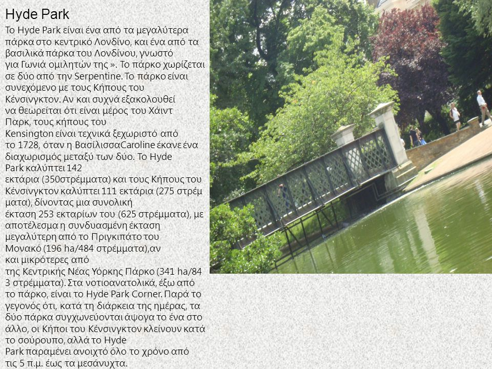 Το πάρκο ήταν η περιοχή της Μεγάλης Έκθεση του 1851, για την οποία Το Crystal Palaceσχεδιάστηκε από τον Joseph Paxton.
