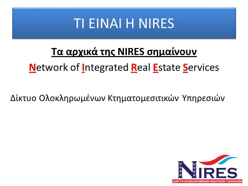 ΤΙ ΕIΝΑΙ Η NIRES Τα αρχικά της NIRES σημαίνουν Network of Integrated Real Estate Services Δίκτυο Ολοκληρωμένων Κτηματομεσιτικών Υπηρεσιών
