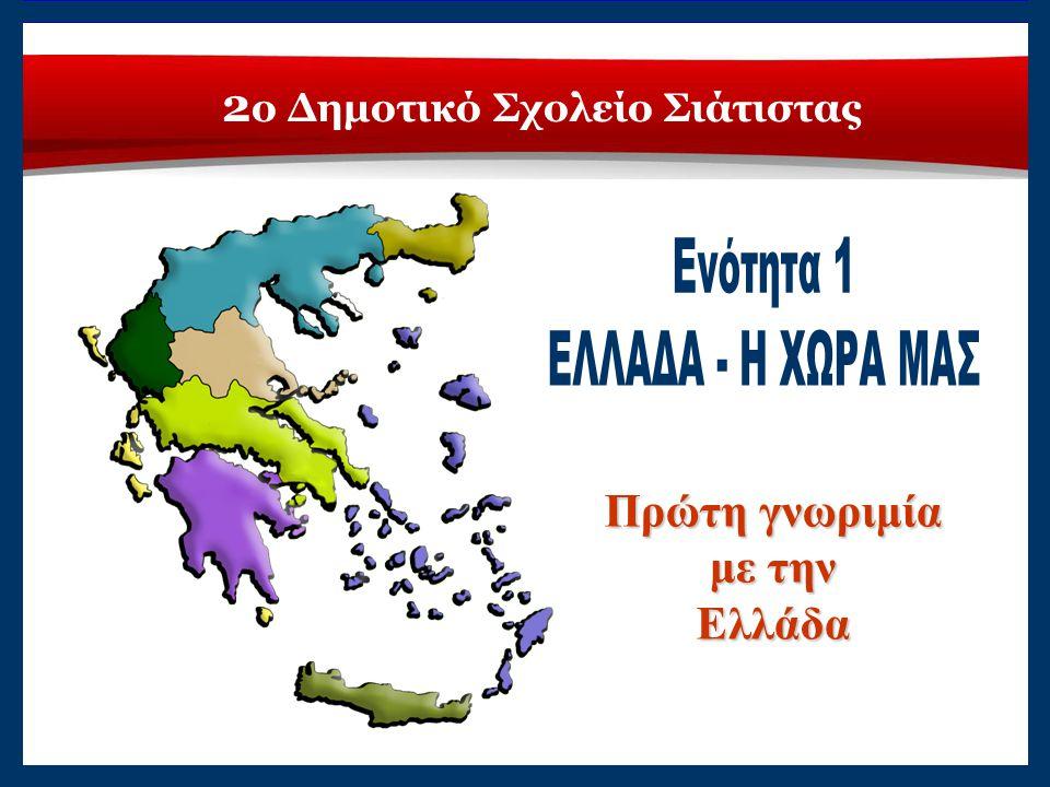 2 ο Δημοτικό Σχολείο Σιάτιστας Πρώτη γνωριμία με την Ελλάδα