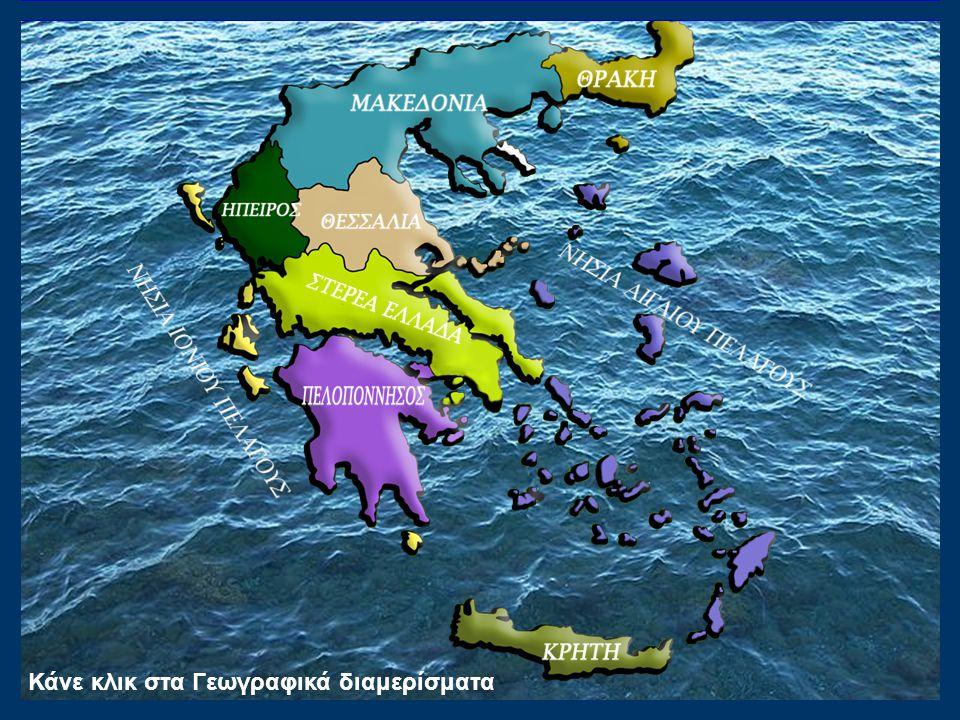 Η Θράκη είναι γεωγραφική και ιστορική περιοχή της Ελλάδας που αποτελεί ένα από τα γεωγραφικά διαμερίσματα της χώρας.
